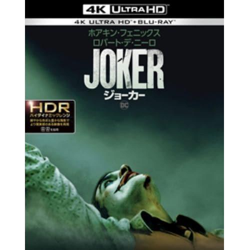【4K ULTRA HD】ジョーカー(4K ULTRA HD+ブルーレイ)