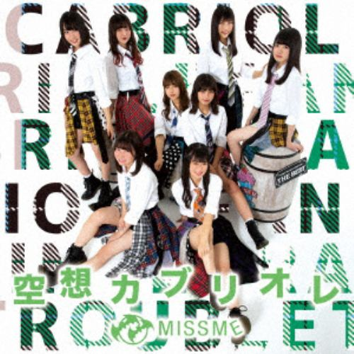 【CD】MISS ME / 空想カブリオレ(Type-B)