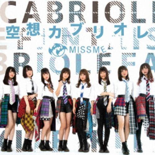 【CD】MISS ME / 空想カブリオレ(Type-C)