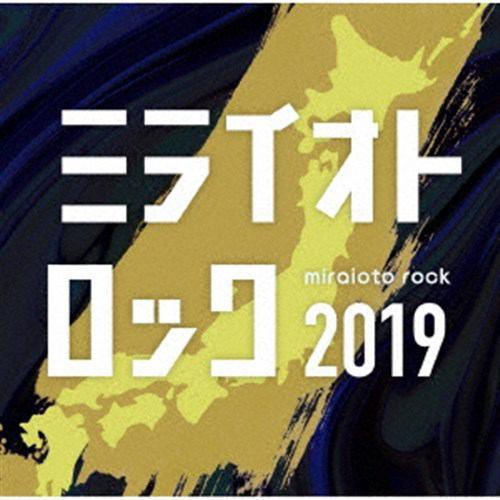 【CD】ミライオトロック 2019