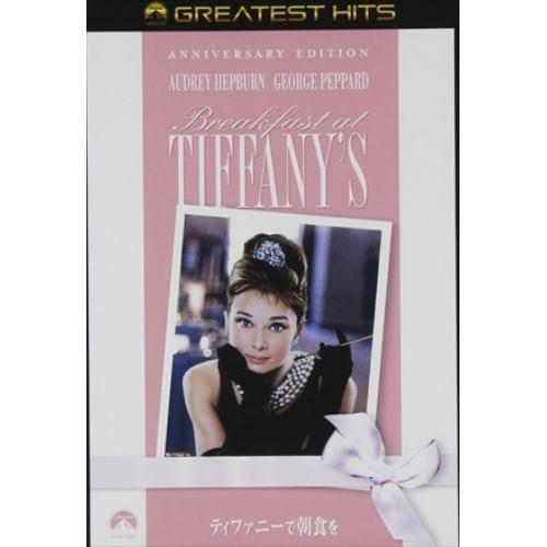 【DVD】ティファニーで朝食を アニバーサリー・エディション