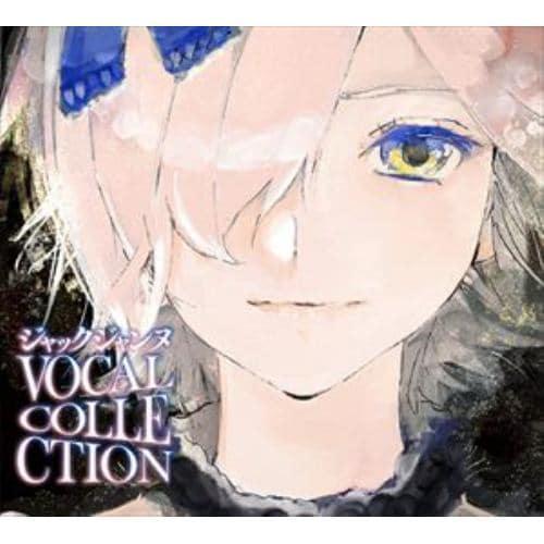 【ヤマダオリジナル特典付】【CD】ジャックジャンヌ VOCAL COLLECTION