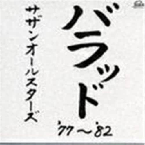 【CD】サザンオールスターズ / バラッド'77~'82