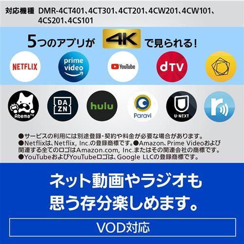 ブルーレイレコーダー パナソニック 本体 新品 4TB DMR-4CT401 ブルーレイディスクレコーダー 4KDIGA 4TB