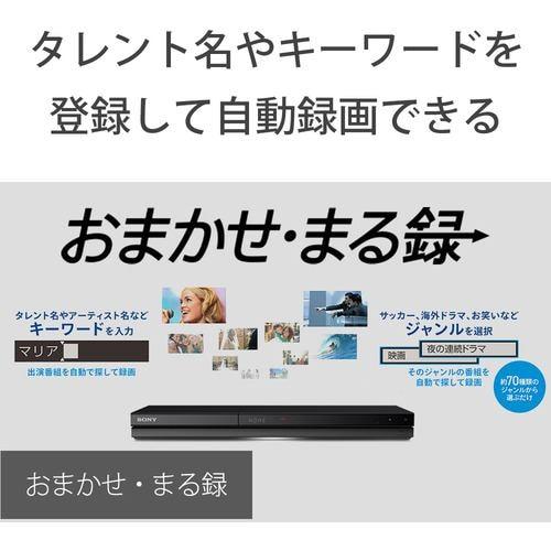ソニー BDZ-ZT1800 ブルーレイレコーダー 1TB