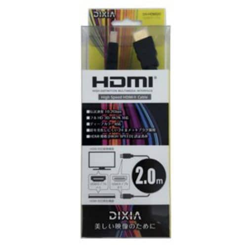 DIXIA DX-HDMI20 HDMIケーブル 2m