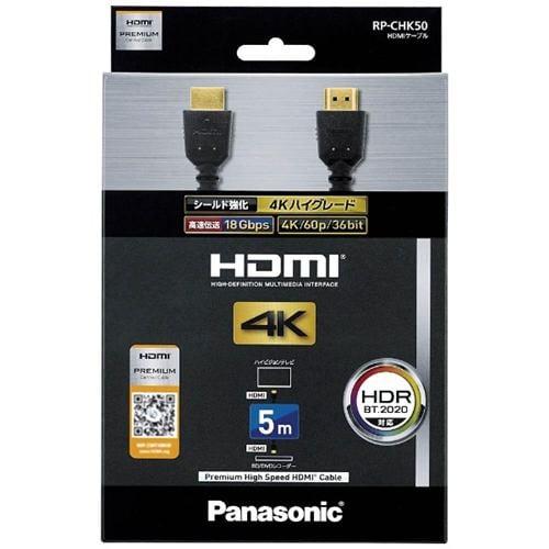 パナソニック RP-CHK50-K 4K60p/18Gbps伝送対応HDMIケーブル 5.0m