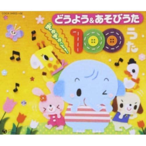 【CD】どうよう&あそびうた ぎゅぎゅっと!100うた