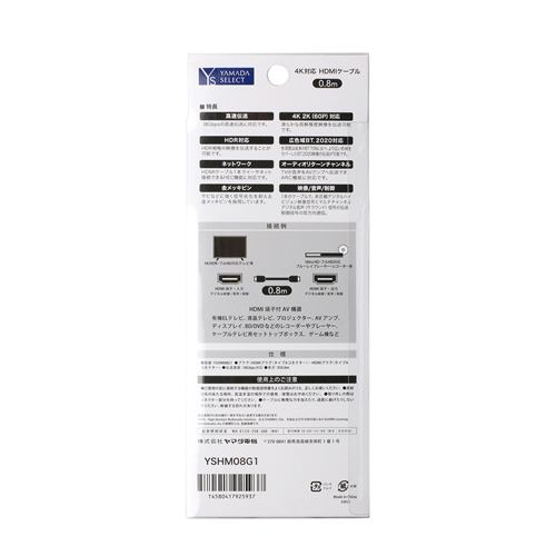 YAMADASELECT(ヤマダセレクト) YSHM08G1 4K2K対応 HIGH SPEED HDMIケーブル  0.8メートル