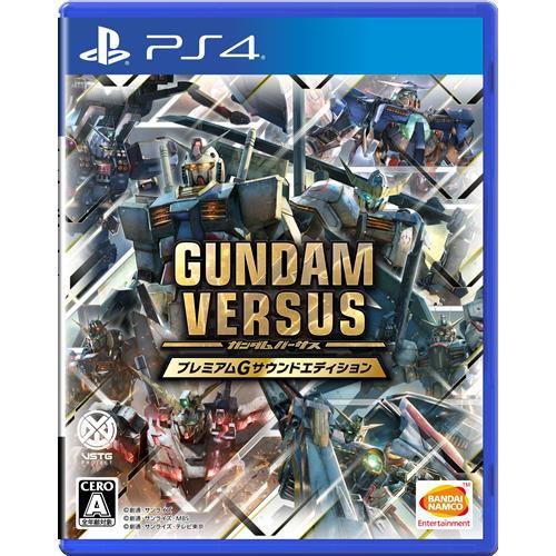 バンダイナムコ GUNDAM VERSUS プレミアムGサウンドエディション PS4 PLJS-36002