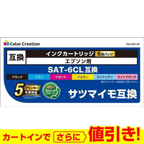 インク カラークリエイション カートリッジ カラークリエイション CIE-SAT-6P EPSON SAT-6CL互換 サツマイモ 6色パック