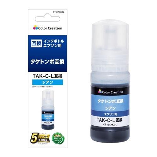 カラークリエーション CT-ETAKCL 互換プリンターインク エプソン TAK-C-L用