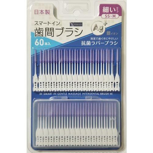 YAMADASELECT(ヤマダセレクト)  スマートイン歯間ブラシ 細いタイプ     60本