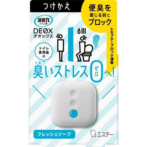 エステー 消臭力 DEOX トイレ用 消臭芳香剤 置き型 フレッシュソープ つけかえ 6mL
