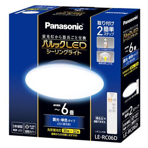 パナソニック LERC06D LEDシーリング パルックLED
