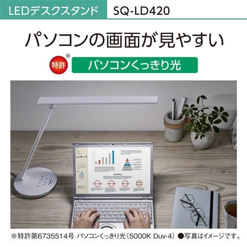 パナソニック SQ-LD420-W LEDデスクスタンド ホワイト仕上