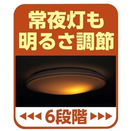 東芝 NLEH12001B-LC LED照明 ルミオ 12畳 調光 調色