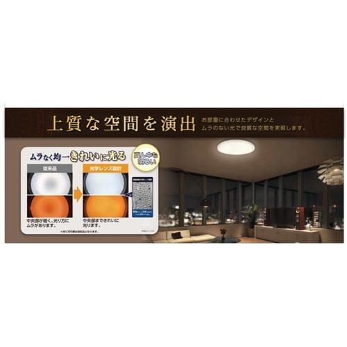 東芝 NLEH08002B-LC LED照明 ルミオ 8畳 調光 調色