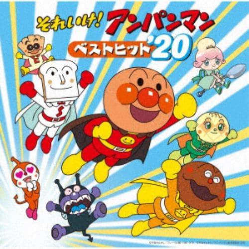【CD】それいけ!アンパンマン ベストヒット'20