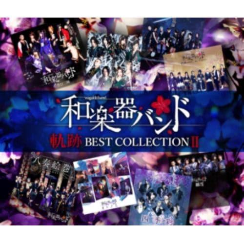 【CD】和楽器バンド / 軌跡 BEST COLLECTION II(Live)(DVD付)