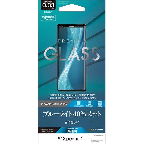ラスタバナナ GE1703XP1 Xperia 1 ガラスパネル ブルーライトカット   クリア