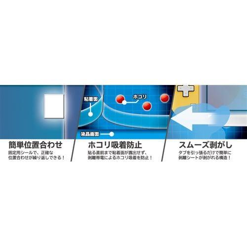 ホリ NS2-002 貼りやすいブルーライトカットフィルム ピタ貼り for Nintendo Switch Lite