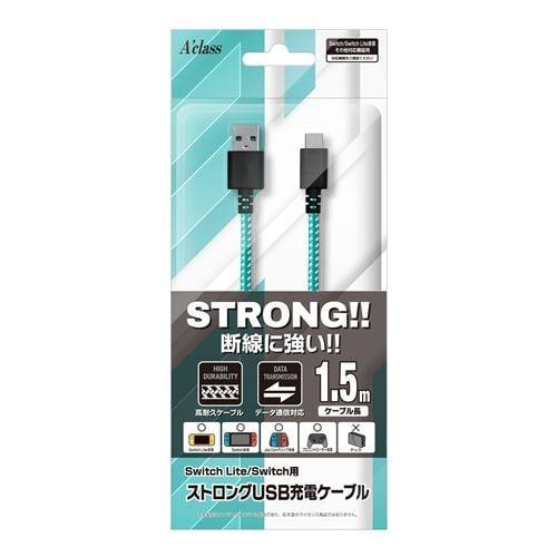 アクラス SASP-0549 Switch Lite/Switch用 ストロングUSB充電ケーブル1.5m ターコイズ