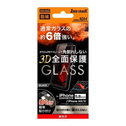 レイ・アウト iPhone 11 Pro (5.8インチ) ガラスフィルム 防埃 3D 10H 全面 光沢 ソフトフレーム/BK RT-P23FSG/BCB