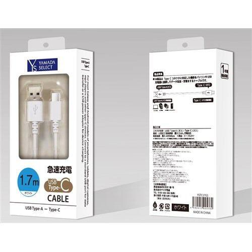 YAMADASELECT(ヤマダセレクト) YSTC17G1 Type‐Cケーブル 1.7m ホワイト