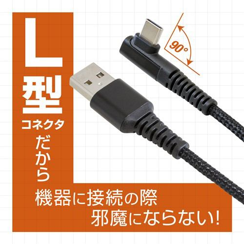 京ハヤ JKCBLS120CBK L型Type-Cケーブル  1.2m 黒