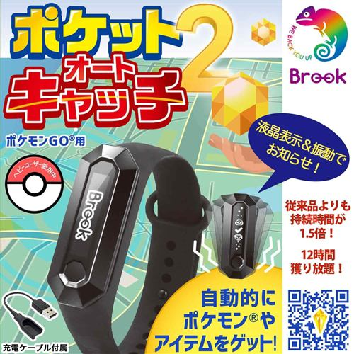 Brook Accessory ポケットオートキャッチ2 ポケモンGO用 ブラック