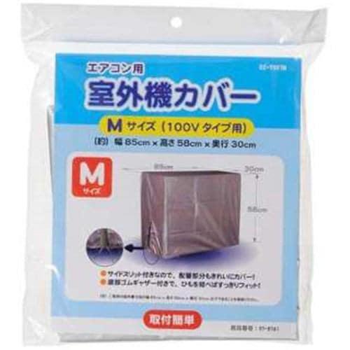 オーム電機 DZ-Y001M エアコン室外機カバー (Mサイズ・100Vタイプ用)