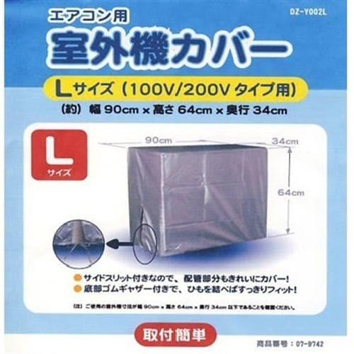 オーム電機 DZ-Y002L エアコン室外機カバーL