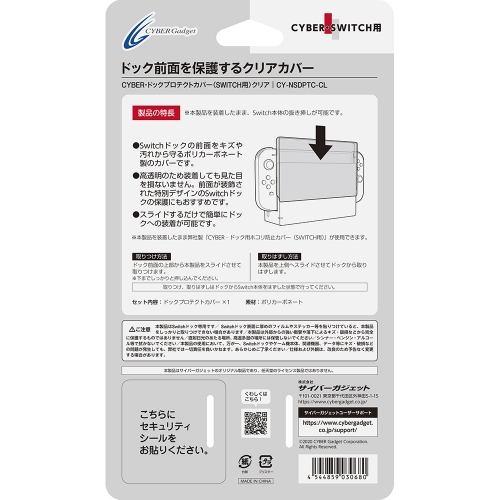 サイバーガジェット CY-NSDPTC-CL ドックプロテクトカバー  (Switch用) クリア