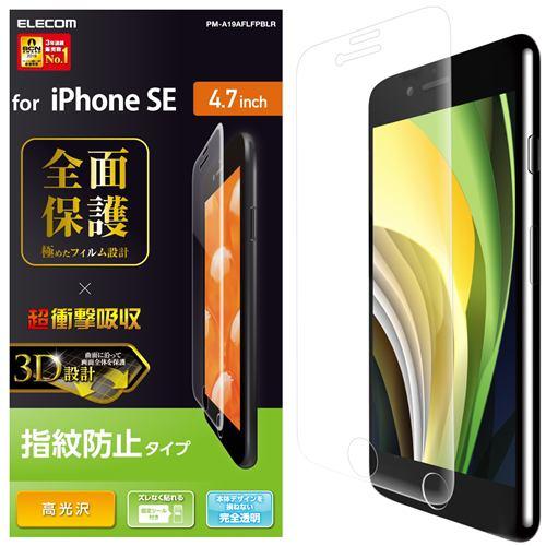 エレコム PM-A19AFLFPRG iPhone SE(第2世代) フルカバーフィルム 衝撃吸収 透明 防指紋 高光沢