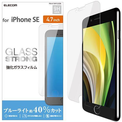 エレコム PM-A19AFLGGBL iPhone SE(第2世代) ガラスフィルム 0.33mm ブルーライトカット