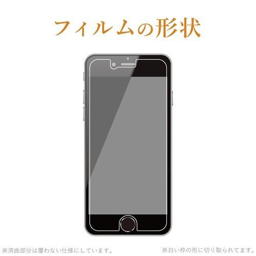 エレコム PM-A19AFLPF iPhone SE(第2世代) 液晶保護フィルム 衝撃吸収 覗き見防止