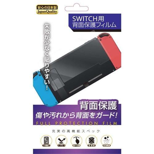 レンジライフ RL-SWBF Switch 背面保護フィルム Switch