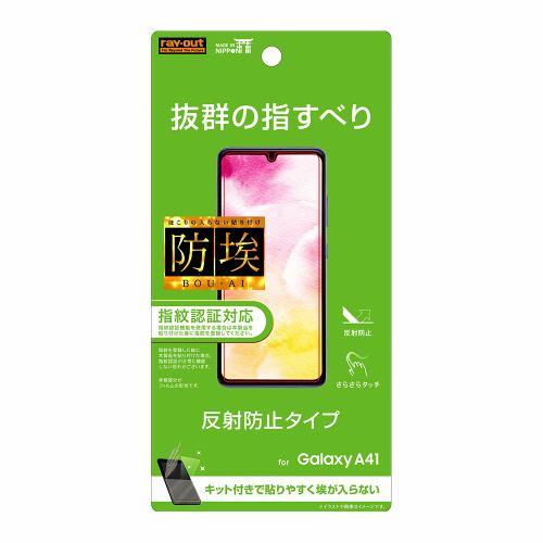 レイ・アウト Galaxy A41 フィルム 指紋 反射防止 RT-GA41F/B1