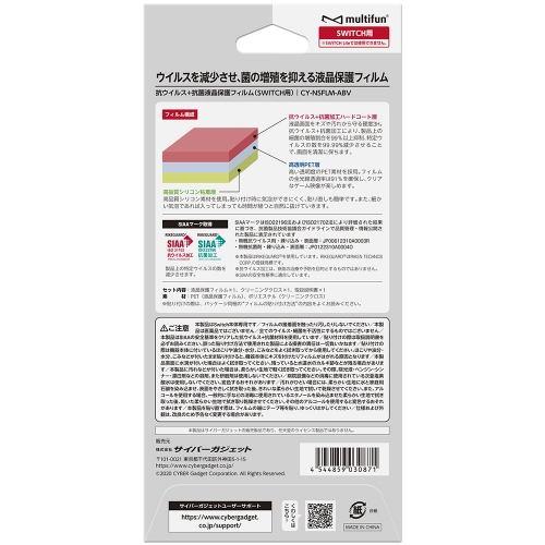 multifun CY-NSFLM-ABV 抗ウイルス + 抗菌液晶保護フィルム (SWITCH 用)