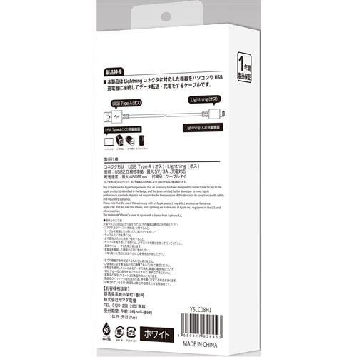 YAMADASELECT(ヤマダセレクト) YSLC08H1 ライトニングケーブル  0.8m ホワイト
