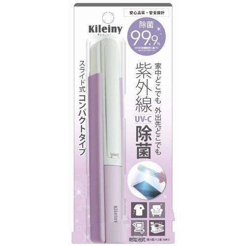 キレイニィー スライド式UV除菌ライト ミルキーラベンダー UK-01-4