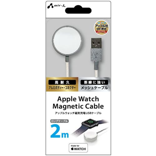 エアージェイ MUJ-APW2M SL アップルウォッチ磁気充電USBケーブル 2m