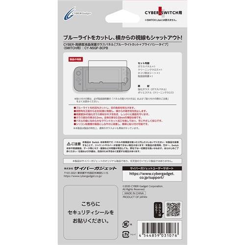サイバーガジェット CY-NSGP-BCPB 高硬度液晶保護ガラスパネル ブルーライトカット+プライバシータイプ  (Switch用)