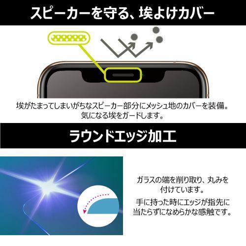 トリニティ iPhone 12 Pro / iPhone 12 (2020年発売 6.1インチ) フルクリア 高透明 画面保護強化ガラス TR-IP20M-GL-CC