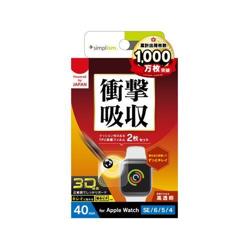 トリニティ Apple Watch 40mm SE/6/5/4 保護自己治癒フィルム 2枚セット 高透明 TR-AW2040-PT-SKFRCC