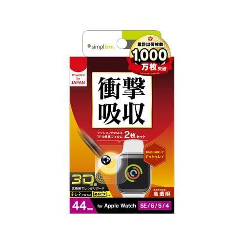 トリニティ Apple Watch 44mm SE/6/5/4 全画面保護自己治癒フィルム 2枚 高透明 TR-AW2044-PT-SKFRCC