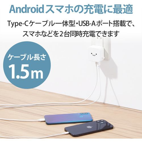 エレコム MPA-ACC22WF AC充電器 スマホ・タブレット用 2.4A出力 Type-C USB-C ケーブル一体型 1.5m USB-Aメス1ポート ホワイトフェイス