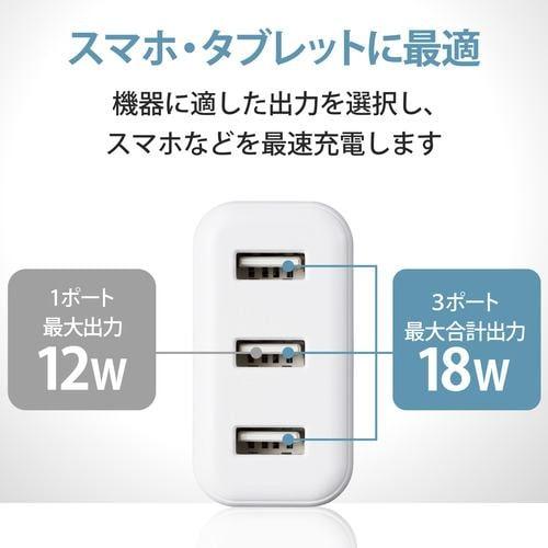 エレコム MPA-ACU12WF AC充電器 スマホ・タブレット用 3.6A出力 USB-Aメス3ポート ホワイトフェイス