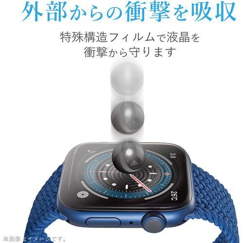 エレコム AW-20MFLAFPR Apple Watch 44mm フルカバーフィルム 衝撃吸収 防指紋 反射防止